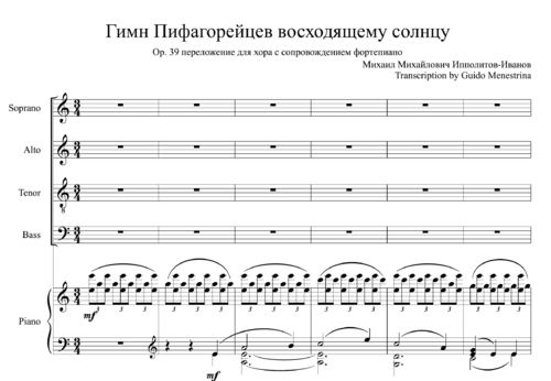 Mihail M. Ippolitov-Ivanov - Pythagorean Hymn to the rising sun, op 39